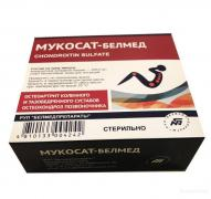 Buy Mucosat-Belmed No. 10, 2 ml