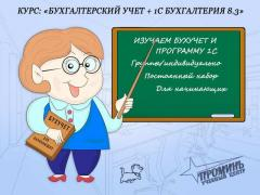 Discount courses for accountants in Kharkov