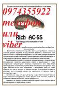 Fishing tackle Samus 1000, Rich P 2000, Rich ac5
