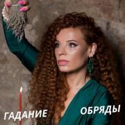Гадание по фото. Приворот Киев. Магические услуги в Киеве