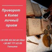 Magician services in Kiev. Love spell Kiev. Removal of damage in Kiev