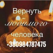 Services hereditary fortune-teller Angela. Express divination Kherson