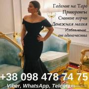 The Fortune Teller Angela. Express guessing the Dnieper
